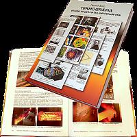 """""""TERMOGRÁFIA- elmélet és gyakorlati méréstechnika"""" könyv"""